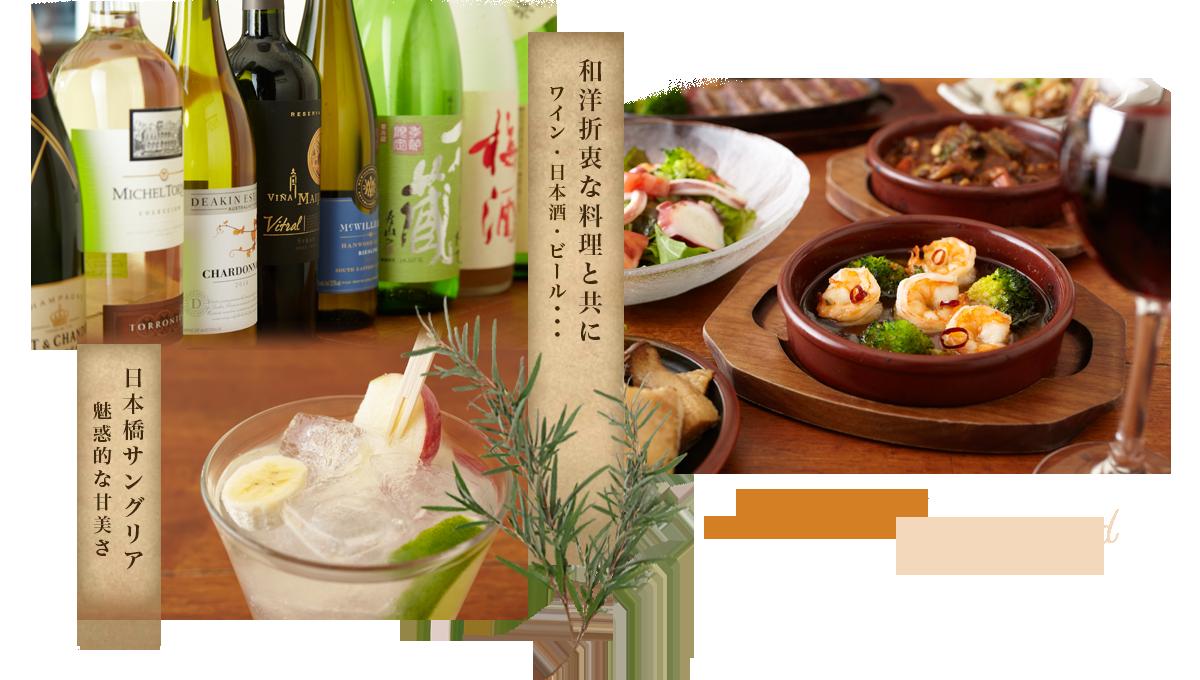 和洋折衷な料理と共に ワイン・日本酒・ビール… 日本橋サングリア
