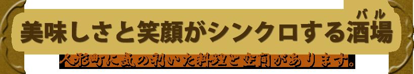 お江戸・下町の和洋折衷バル