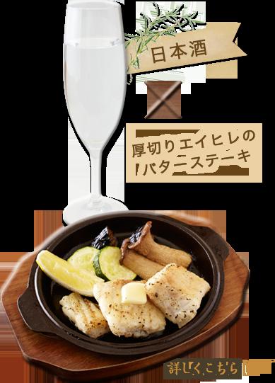 日本酒×厚切りエイヒレのバターソテー