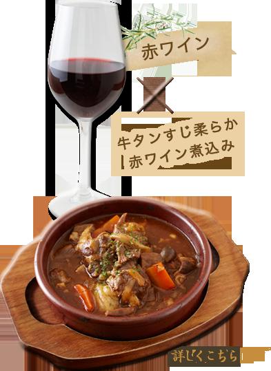 赤ワイン×牛タンすじ柔らか赤ワイン煮込み
